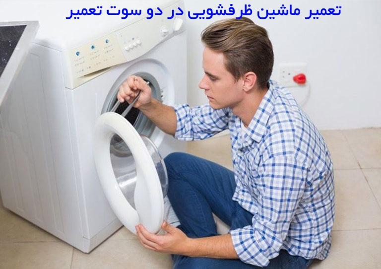 تعمیر ماشین ظرفشویی در دو سوت تعمیر